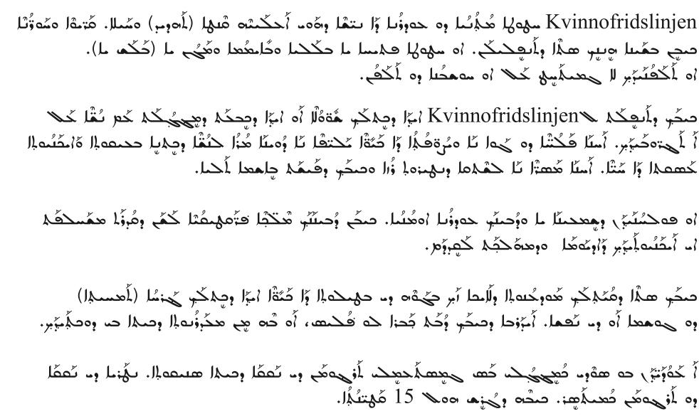 syrianska_bild